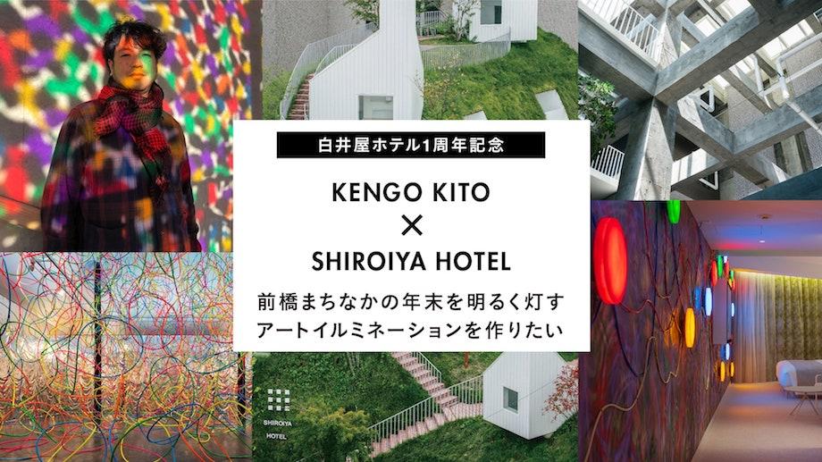 クラウドファンディング「白井屋ホテル×鬼頭健吾 アートイルミネーションで前橋を灯したい」