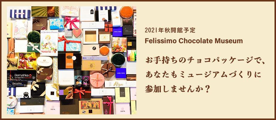felissimo chocolate museum(フェリシモ チョコレート ミュージアム)