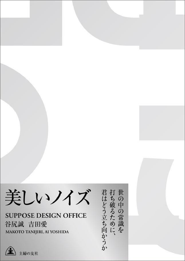 SUPPOSE DESING OFFICE(サポーズデザインオフィス)新刊 表紙