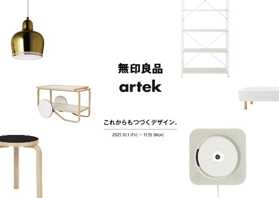 無印良品×Artek「これからもつづくデザイン」