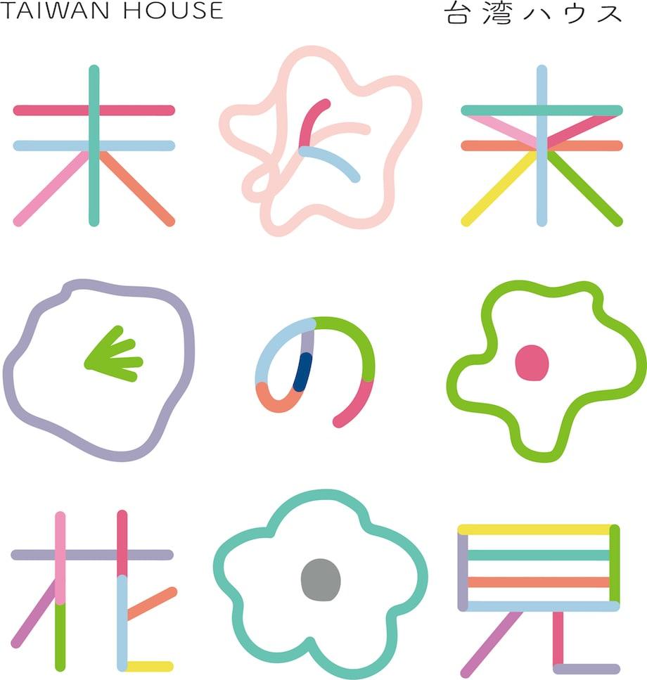 台湾デザインの祭典「未来の花見:台湾ハウス」