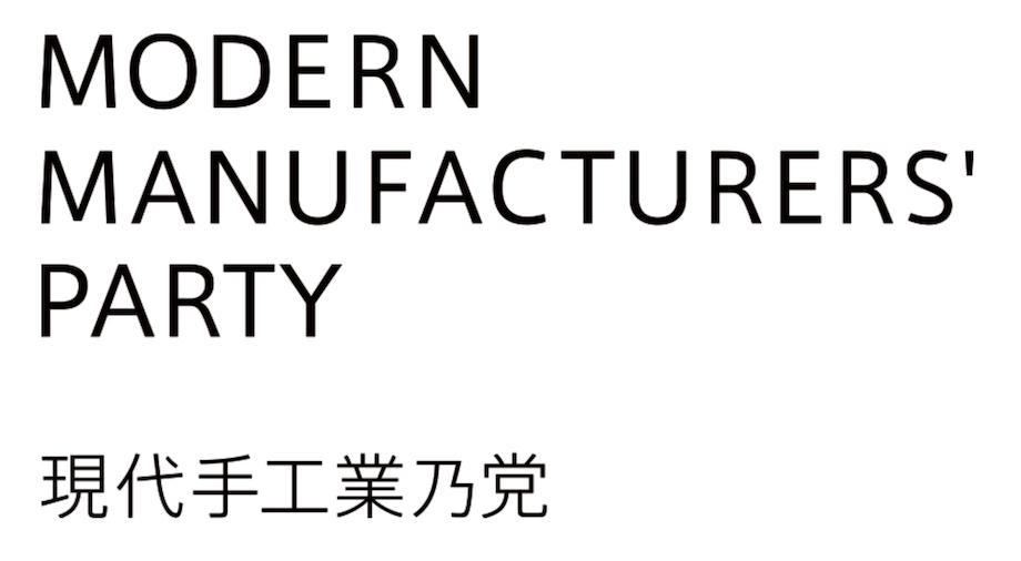 現代手工業乃党 ロゴ