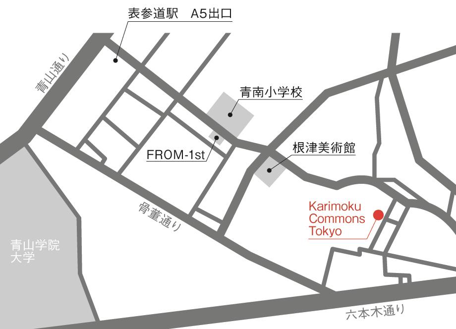 〈Karimoku Commons Tokyo〉エリアマップ